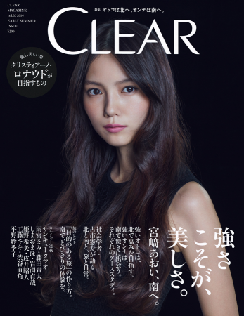 CLEAR MAGAZINE