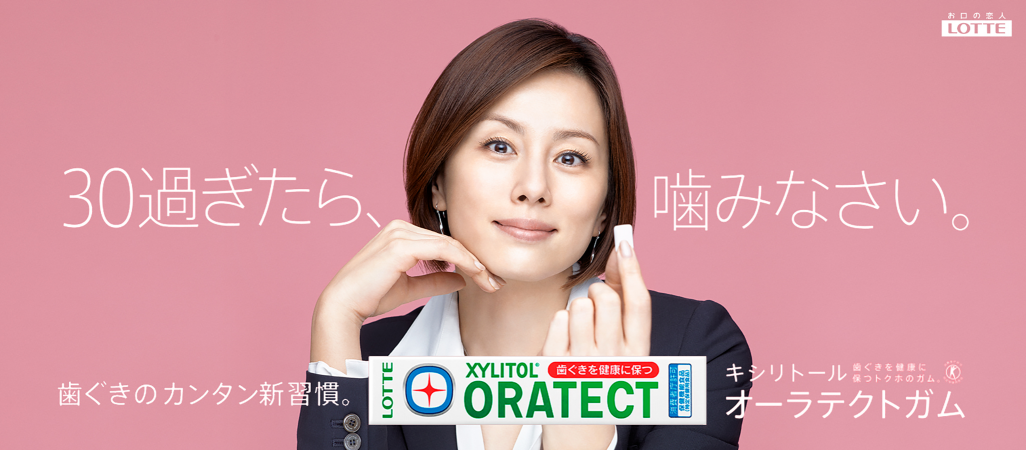 LOTTE ORATECT